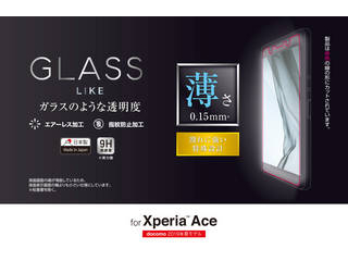 Xperia Ace ガラスライク フィルム 薄型 極薄0.15mm  PD-XACEFLGL