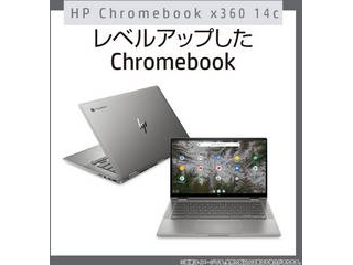 14型ノートPC Chromebook x360 14c-ca0000 G1 (i3/8GBメモリ/128GB eMMC) 1P6N0PA-AAAA