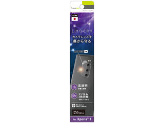 Xperia 1用 レンズ保護フィルム 3枚セット TR-XP1-PL-CC