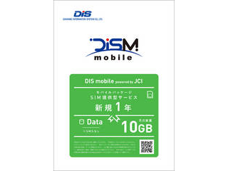 DIS mobile powered by JCI 年間パック DATA 10GB